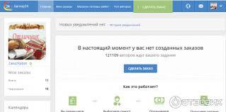 Отзыв о author ru курсовые дипломные рефераты на заказ Как  author24 ru курсовые дипломные рефераты на заказ фото