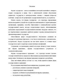 Формы государственного правления Курсовая Курсовая Формы государственного правления 3