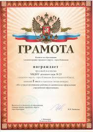 Наши достижения Диплом 2 место в номинации Организация с числом работающих до 100 человек 2016г Международная ярмарка Малявина И О 2016