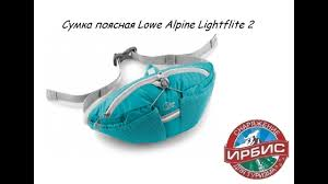 <b>Сумка</b> поясная <b>Lowe Alpine</b> Lightflite 2 - YouTube