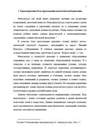 Декан НН Отчет по педагогической практике r  Отчет по педагогической практике