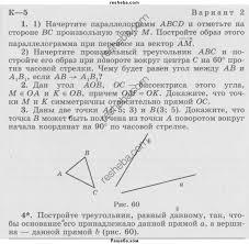 ГДЗ по геометрии для класса Б Г Зив Контрольные работы К  ГДЗ Учебник по геометрии 9 класс дидактические материалы Б Г Решебник Контрольные работы
