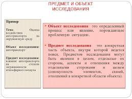 Предмет исследования курсовой работы Объект и предмет курсовой работы по истории