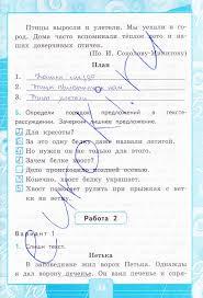 ГДЗ Контрольные работы по русскому языку класс Крылова к  14стр