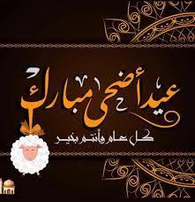 """ℑ𝔰𝔰𝔞𝔪 ℭ𝔥𝔞𝔬𝔲𝔞𝔩𝔦 on Twitter: """"عيد اضحى مبارك للجميع كل عام و انتم  بالف خير 🐑… """""""