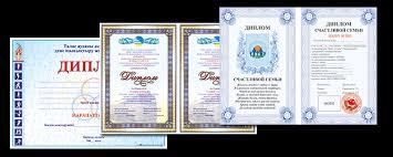 Дипломы Рысбаева и КО Полиграфические услуги diplomi2