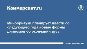 Светлана Пашнева Наумова Заметки ru Минобрнауки планирует ввести со следующего года новые формы дипломов об окончании вуза