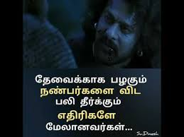 Fake Friends Tamil Status YouTube Adorable Some Friendship Quotes In Tamil
