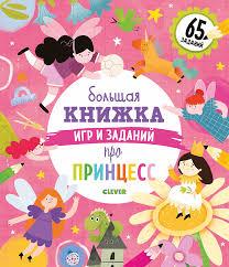 Большая книжка игр и заданий про принцесс - Издательство <b>Clever</b>