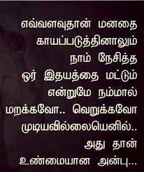 True Love Tamil Quotes Pinterest Quotes Love Quotes And Mesmerizing Some Friendship Quotes In Tamil