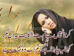 urdu poetry images pictures