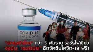 """นักธุรกิจไทย"""" กว่า 5 พันรายรอรัฐไฟเขียวจ่อบิน """"เซอร์เบีย"""" ฉีดวัคซีนโควิด-19  ฟรี!"""