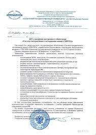СИнТеЗ Акты о внедрении Акт о внедрении в КГУ