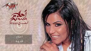Kadema - Ahlam قديمة - أحلام - YouTube