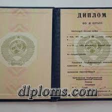 Купить диплом о высшем образовании в Санкт Петербурге Спб  Диплом о высшем образовании СССР