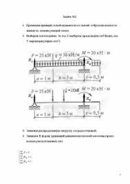 Техническая механика Вариант Решить задачи Контрольная Контрольная Техническая механика Вариант 1 Решить 3 задачи 5