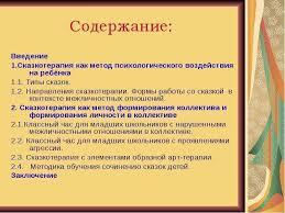 Курсовая работа Сказкотерапия как одно из средств формирования  Содержание Введение 1 Сказкотерапия как метод психологического воздействия на ребёнка 1 1 Типы сказок