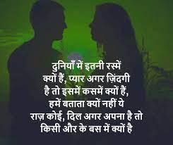 Hindi Shayari Images Pics Wallpaper HD ...