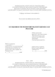 Особенности развития малого предпринимательства в России диплом по  Это только предварительный просмотр