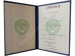 Купить строительный диплом Диплом ВУЗа до 1996 года фото