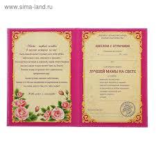 Диплом Лучшая мама на свете Купить по цене от  75 90 руб
