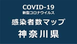 コロナ ウイルス 神奈川 県