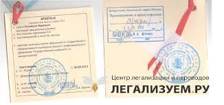 Апостиль на образовательные документы Легализуем Ру Апостиль на диплом в Департаменте образования Москвы