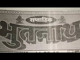 Bhootnath Kalyan To Mumbai 11 2 2019 By Chart Market