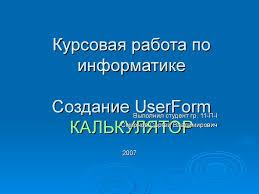 Курсовая работа по информатике Создание userform Калькулятор  Курсовая работа по информатике Создание userform КАЛЬКУЛЯТОР