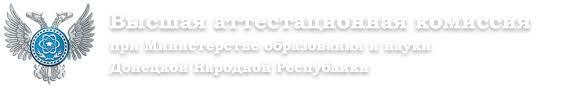 ВЫСШАЯ АТТЕСТАЦИОННАЯ КОМИССИЯ при Министерстве образования и науки О ВАК