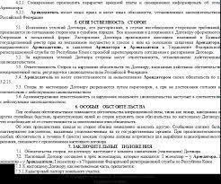 дипломная работа договор аренды земельного участка Портал   дипломная работа договор аренды земельного участка фото 8