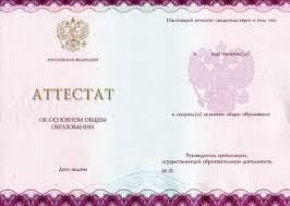 Купить школьный аттестат в Санкт Петербурге Купить диплом Аттестат за 9 классов 2014 2017 гг