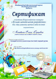 Бесплатные конкурсы для педагогов и детей Диплом победителя · Сертификат Участника