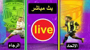 🔴مشاهدة مباراة الرجاء البيضاوي والاتحاد السعودي 🔥 النهائي العربي  21/08/2021 [شاشة كاملة HD] - YouTube