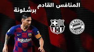 كل ما تحتاج معرفته عن المنافس القادم: برشلونة