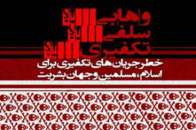 Image result for وهابیت