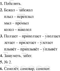 Иванов С Контрольные работы по русскому языку для го класса  Вариант ii