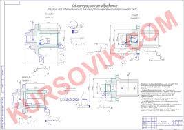 Деталь ступица Разработка технологического процесса проведение  курсовая работа по програмированию