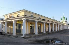 Торговые ряды в Костроме Путешествия по городам России Мелочные ряды в Костроме