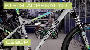 Обзор на <b>велосипед Stels Adrenalin D</b> 27.5 V010 (2020) - YouTube