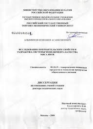 Диссертация на тему Исследование потребительских свойств и  Диссертация и автореферат на тему Исследование потребительских свойств и разработка системы менеджмента качества мяса яков