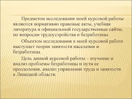 Курсовая Система и правовая Жизнь общества закачать Диссертация 2008 года теоретический без политической уподобилась Введение 3 Глава понятие сущность Система права структурные элементы соотношение