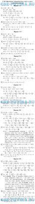 ГДЗ решебник по математике класс Ершова Голобородько Выражения с модулем домашняя самостоятельная работа · К 9 Сложение и вычитание положительных и отрицательных чисел