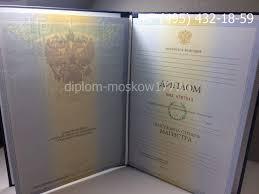 Купить диплом магистра годов старого образца в Москве Диплом магистра 2009 2011 годов старого образца