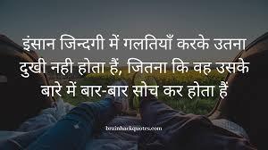 Motivational Quotes In Hindi Brain Hack Quotes Brain Hack Quotes