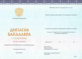 Купить диплом бакалавр специалист магистр в Москве оформить и купить диплом образца 2017 года