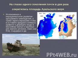 Презентация Экологические проблемы Казахстана скачать  На глазах одного поколения почти в два раза сократилась площадь Аральского моря Интенсивное и нерациональное
