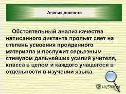 Презентация на тему Контрольный диктант и методика его  25 Анализ диктанта Обстоятельный