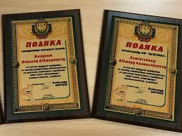 Грамоты и Дипломы на металле заказать в один клик Купить Грамоты и Дипломы на металле в Киеве · 35 003