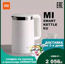 Умный электрический <b>чайник Xiaomi Mi</b> Smart Kettle на Tmall